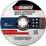 Диск отрезной по металлу Granite 230х2.0 мм (8-04-231)
